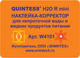 QUINTESS® H2O R mini (35 х 25 мм)