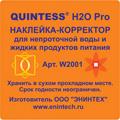 QUINTESS® H2O Pro (40 x 40 мм)