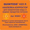 QUINTESS® H2O R (40 х 40 мм)