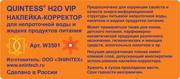 QUINTESS® H2O VIP (80 х 35 мм)