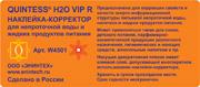 QUINTESS® H2O VIP R (80 x 35 мм)