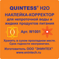 QUINTESS® H2O (40 х 40 мм)