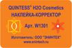QUINTESS® H2O Cosmetics (10 шт.)