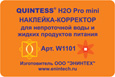 QUINTESS® H2O Pro mini (15 шт.)