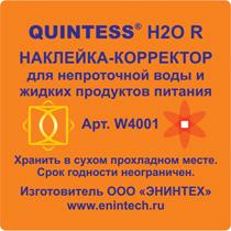 QUINTESS® H2O R (8 шт.)