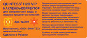 QUINTESS® H2O VIP (2 шт.)