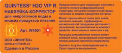 QUINTESS® H2O VIP R (5 шт.)