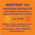 QUINTESS® H2O (8 шт.)