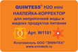 QUINTESS® H2O mini (10 шт.)