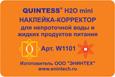 QUINTESS® H2O mini (5 шт.)